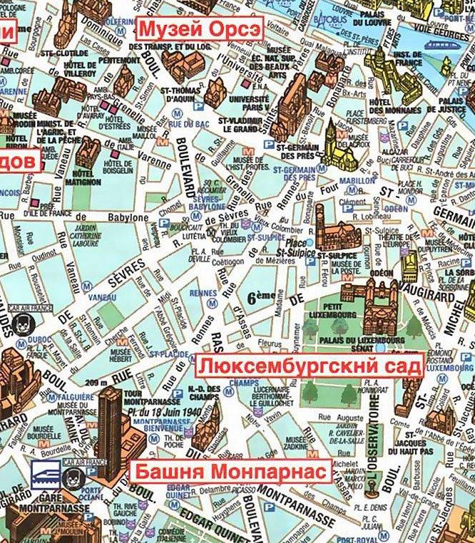 Карты Парижа | Подробная карта Парижа на русском языке с ...