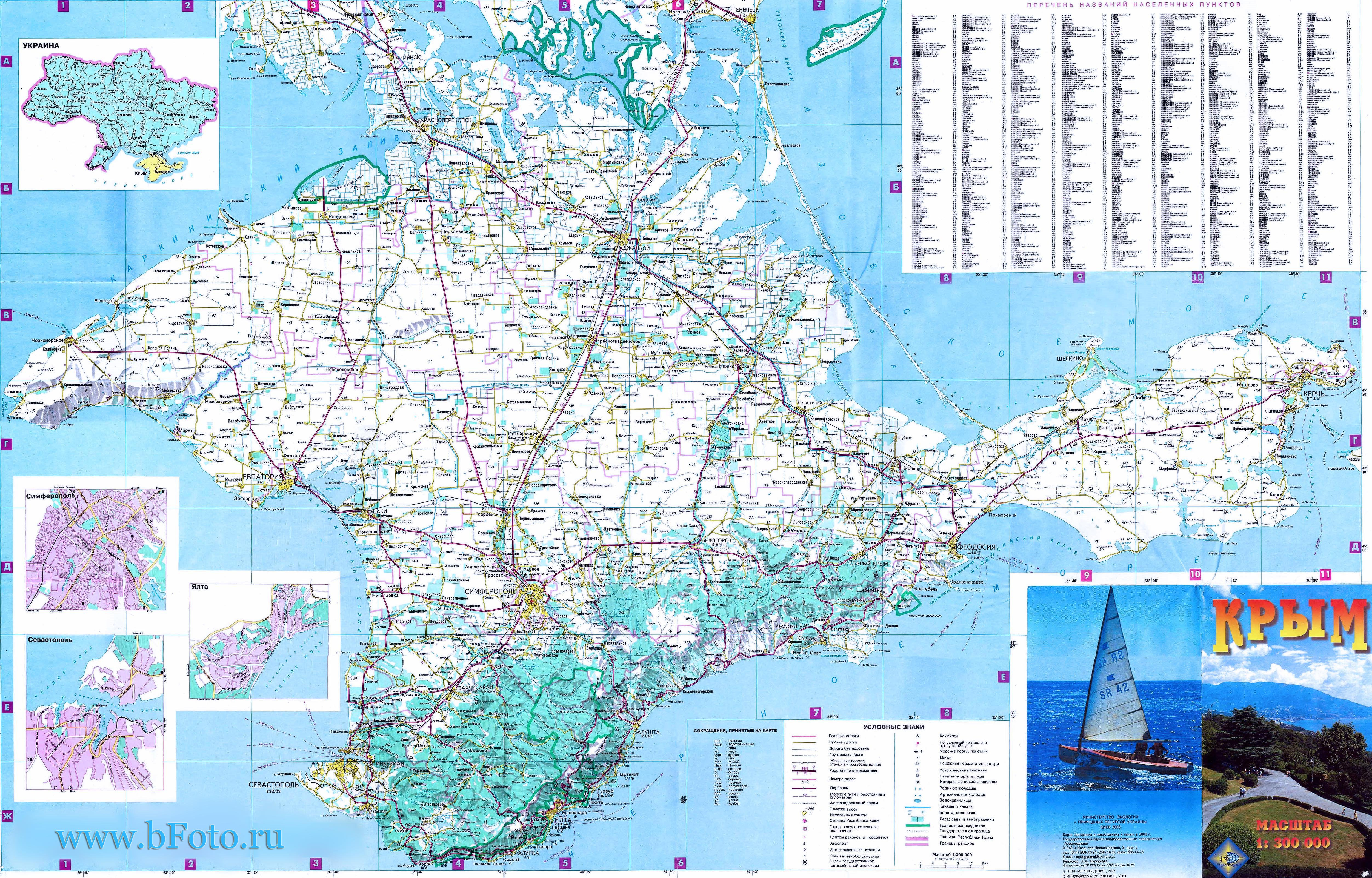 Карта Крыма. Подробная карта Крыма на русском языке с ...